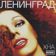 Ленинград - Хна LTD