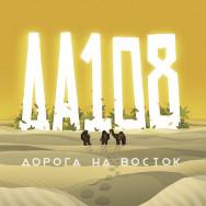 ДА-108 - Дорога На Восток