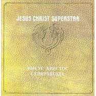 Various – Jesus Christ Superstar